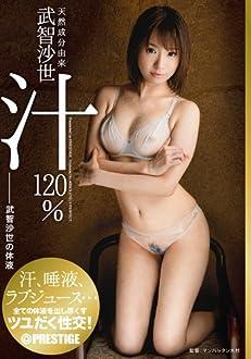 天然成分由来 武智沙世汁120% [DVD]