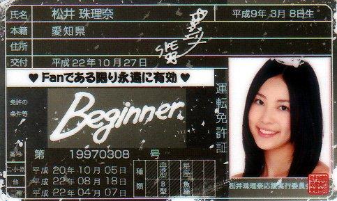 AKB48免許証 Beginner【松井珠理奈】