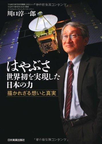 はやぶさ 世界初を実現した日本の力