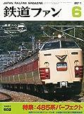 鉄道ファン 2011年 06月号 [雑誌]