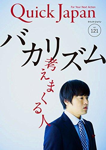 クイック・ジャパン 121