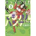 崖っぷち天使マジカルハンナちゃん 3 完結 (バンブーコミックス)