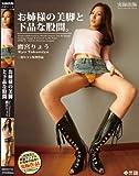 ZSND-01 お姉さまの美脚と下品な股間 鷹宮リョウ [DVD]