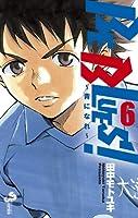 BE BLUES!~青になれ~ 6 (少年サンデーコミックス)