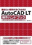 描きたい操作がすぐわかる!  AutoCAD LT操作ハンドブック 2013/2012/2011/2010/2009対応