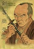 剣客商売 26 (SPコミックス)
