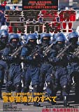 警察警備最前線 (JPOLICE特選ムック)