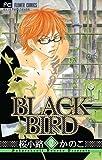 BLACK BIRD 12 (Betsucomiフラワーコミックス)