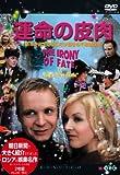 運命の皮肉 [DVD]