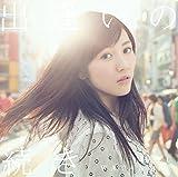 出逢いの続き(初回生産限定盤A)(DVD付)