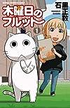 木曜日のフルット(1) (少年チャンピオン・コミックス)