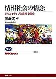 情報社会の情念―クリエイティブの条件を問う (NHKブックス No.1211)