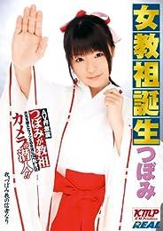 女教祖誕生 つぼみ [DVD]