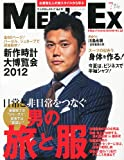 MEN'S EX (メンズ・イーエックス) 2012年 07月号 [雑誌]
