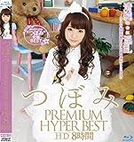 つぼみ PREMIUM HYPER BEST HD 8時間 [Blu-ray]