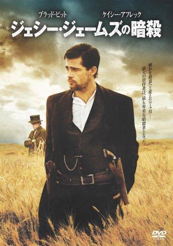 ジェシー・ジェームズの暗殺 特別版(2枚組) [DVD]