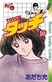 タッチ 完全復刻版 10 (少年サンデーコミックス)