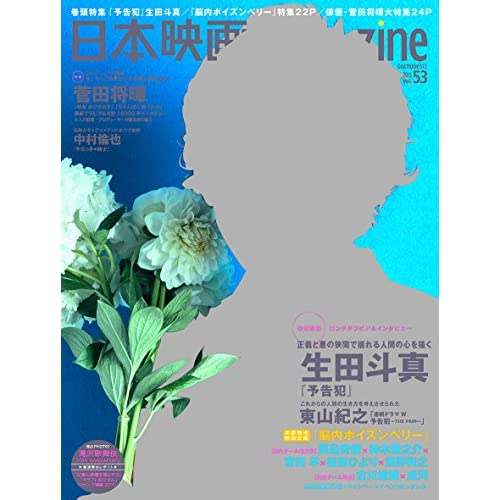 日本映画magazine vol.53 (OAK MOOK)