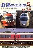 鉄道ピクトリアル 2007年 05月号 [雑誌]