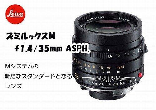 ライカ ズミルックス M f1.4/35mm ASPHブラック