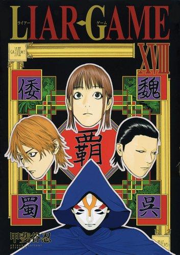 LIAR GAME 18 (ヤングジャンプコミックス)