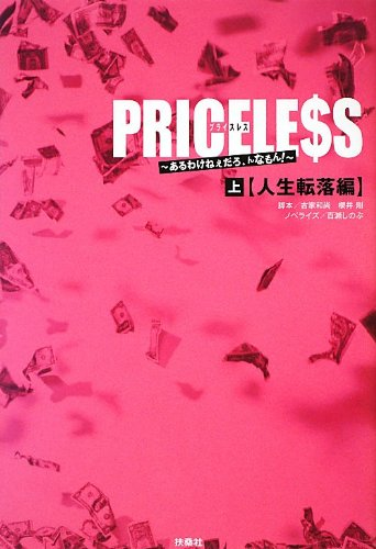 PRICELESS (上) 人生転落編