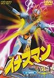 イナズマン Vol.1[DVD]
