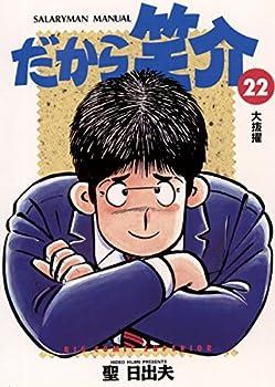 だから笑介(22) (ビッグコミックス)