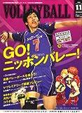 VOLLEYBALL (バレーボール) 2008年 11月号 [雑誌]