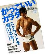 かっこいいカラダNEXT STAGE vol.12 「キング・オブ・エクササイズ」を徹底攻略スクワットを避けるな (B・B MOOK 663 スポーツシリーズ NO. 535)