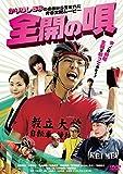 全開の唄[DVD]