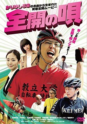 全開の唄 [DVD]