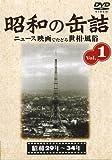 昭和の缶詰 [昭和29~34年] [DVD]