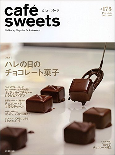 cafe-sweets (カフェ-スイーツ) vol.173 (柴田書店MOOK)
