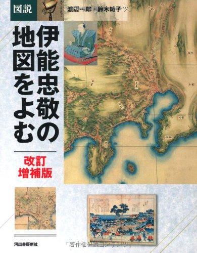 図説 伊能忠敬の地図をよむ (ふくろうの本)