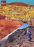 美しきアルジェリア 7つの世界遺産を巡る旅 (地球の歩き方GEM STONE)
