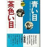 青い目茶色い目―人種差別と闘った教育の記録 (NHKワールドTVスペシャル)