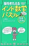 インド数学パズル 社会生活編(脳トレパズルシリーズ)