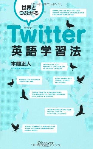 世界とつながる Twitter英語学習法