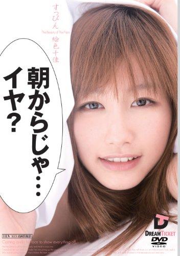 すっぴん 絵色千佳 [DVD]
