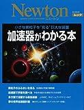 """加速器がわかる本―小さな素粒子を""""見る""""巨大な装置 (ニュートンムック)"""