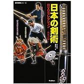 日本の剣術DVDセレクション―術技詳解 (歴史群像シリーズ)