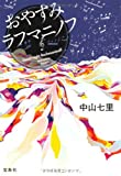 おやすみラフマニノフ (宝島社文庫)