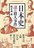 日本史 謎の殺人事件