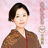 永井みゆき2012年全曲集