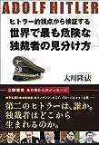ヒトラー的視点から検証する 世界で最も危険な独裁者の見分け方 (OR books)