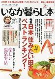 いなか暮らしの本 2014年 02月号 [雑誌]
