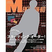 MEN'S NON-NO 表紙画像
