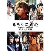 るろうに剣心 伝説の最期編 通常版 [DVD]
