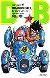 ドラゴンボール (巻15) (ジャンプ・コミックス)